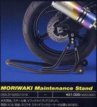 Moriwaki_mantenance_stand