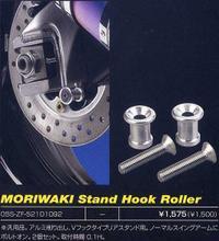 Moriwaki_stand_hook_roller