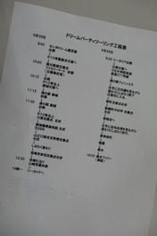 P1033738_2